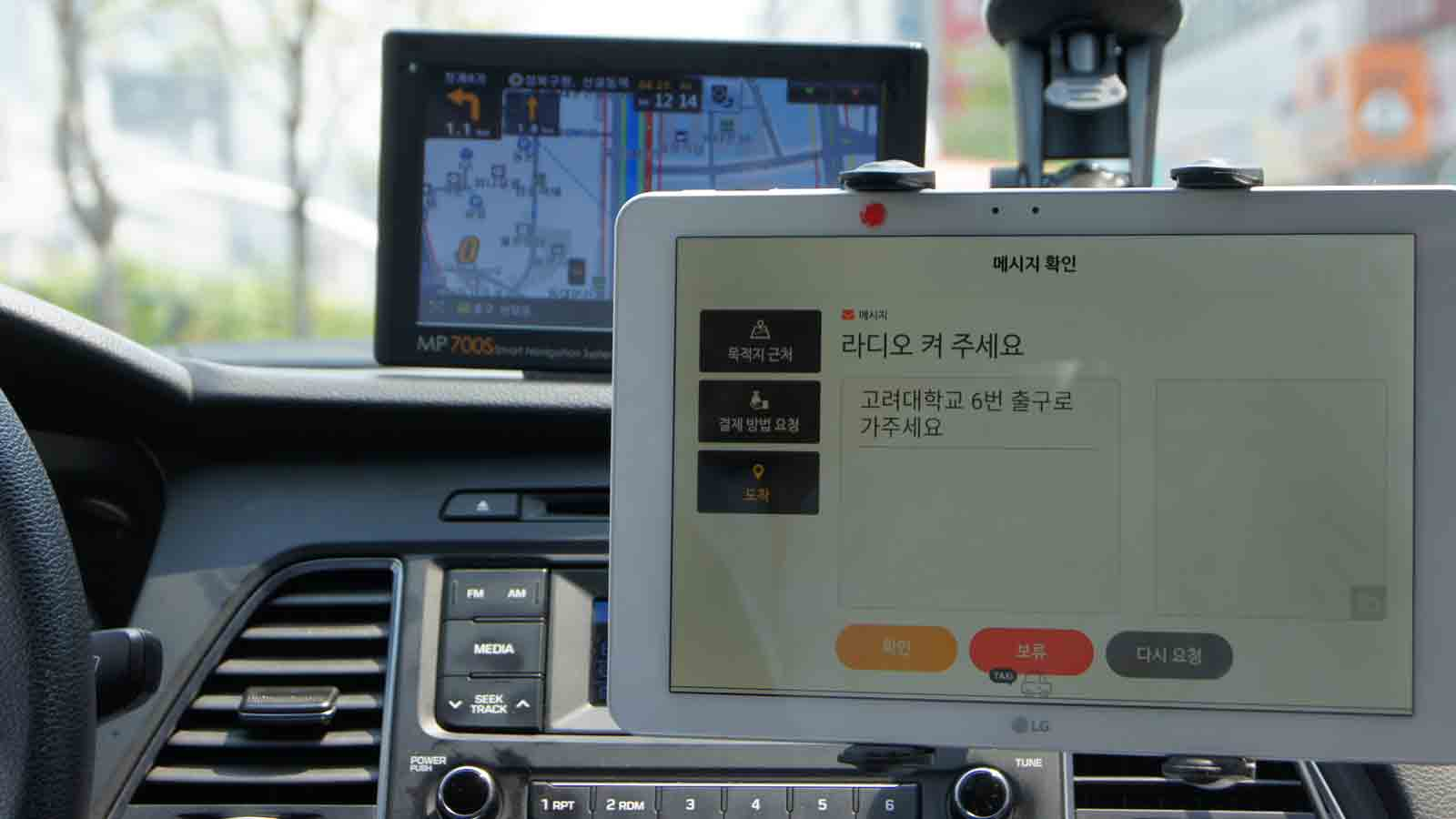 Taxi meter in South Korea